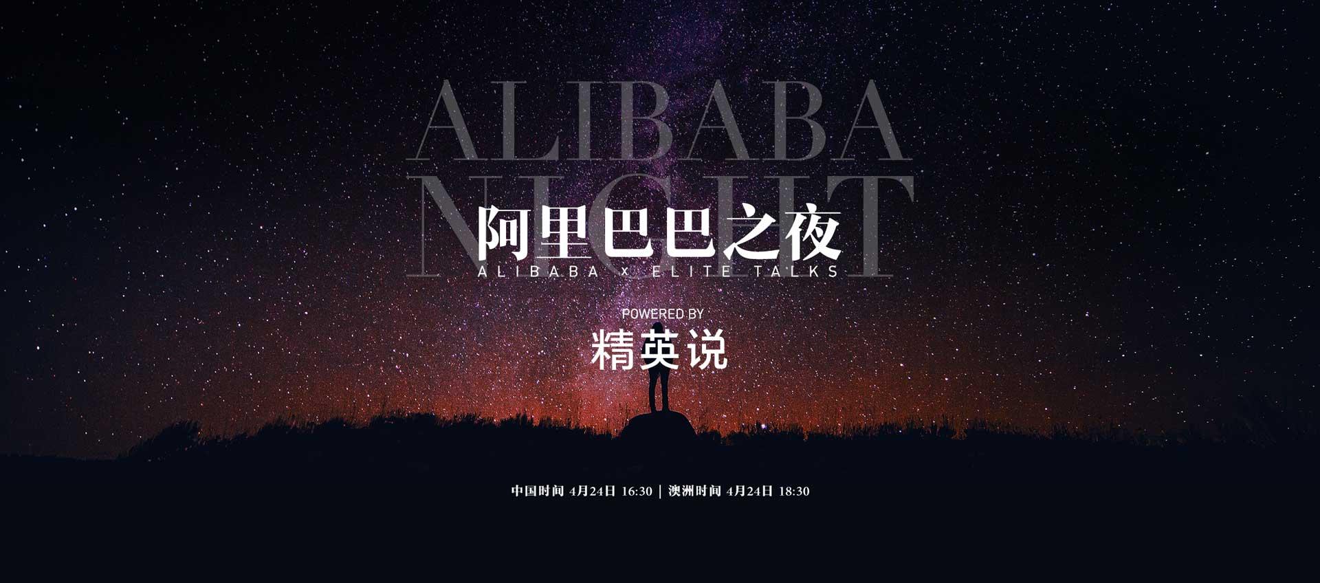 高管天团解析阿里巴巴集团全球战略发展及布局视频
